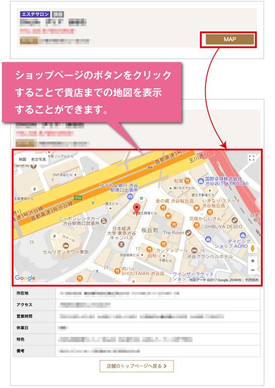ショップページのボタンをクリックすることで貴院・貴店までの地図を表示することができます。